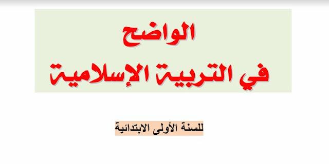 دليل الواضح في التربية الإسلامية المستوى الأول المنهاج الجديد
