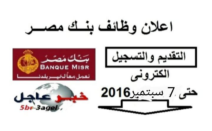 وظائف بنك مصر اليوم للجنسين وللمؤهلات العليا - التقديم الكترونى حتى 7 / 9 / 2016