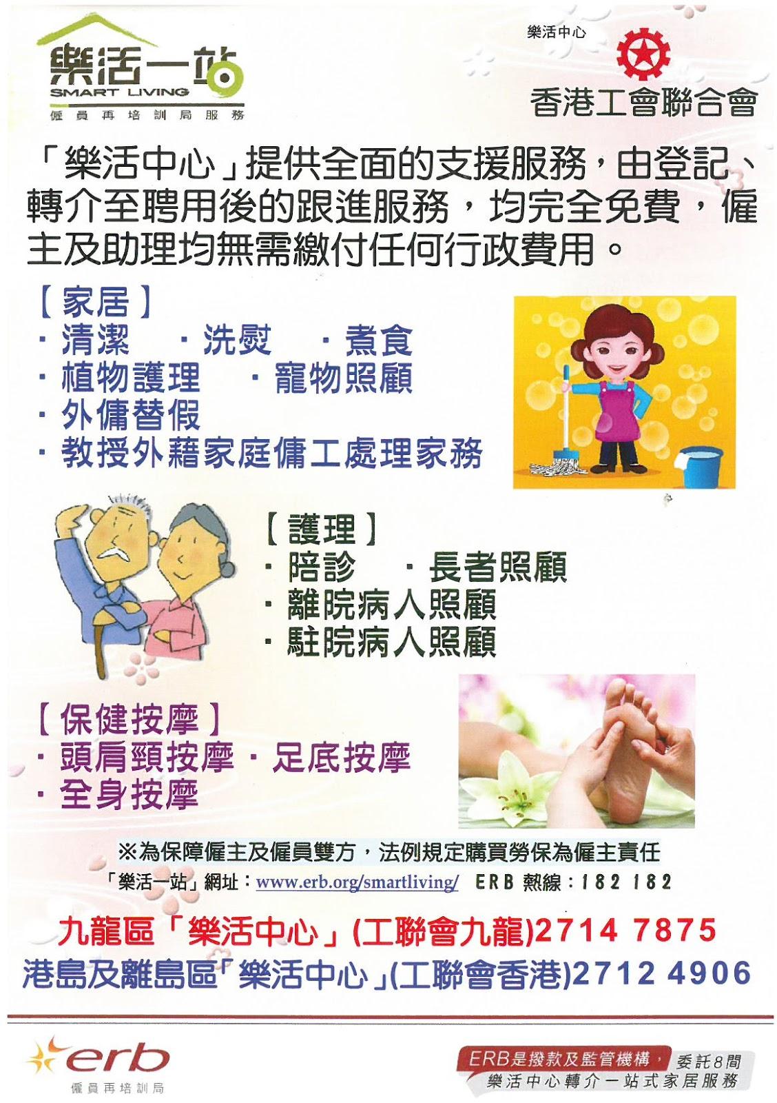 工聯會業餘進修_KP中心課程: 香港工會聯合會~樂活中心
