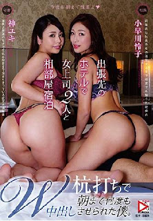 I Shared A Room With My Two Female Bosses On Business Trip And They Made Me Piledrive Fuck Them Hard And Fill Them Up With Cum Over And Over Again Until Morning. Reiko Kobayakawa , Yuki Jin HOMA-105