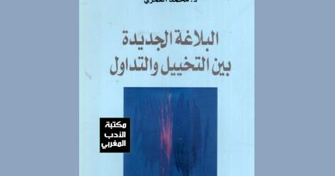 كتاب الصرف الكافي pdf