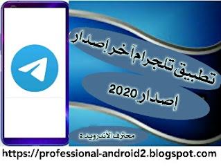تحميل تطبيق تيليجرام آخر إصدار 2021
