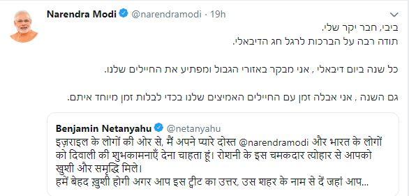 बेंजामिन नेतन्याहू इजराइल के प्रधान मंत्री ने हमारे प्रधान मंत्री और भारत के लोगों को दिवाली की शुभकामनाएँ हिंदी में दी !
