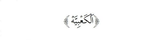 Al-ka'biyah