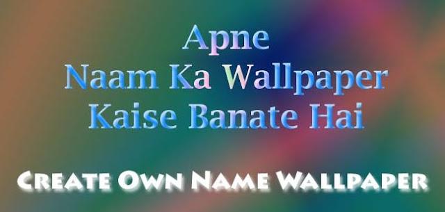 Apne Naam Ka Wallpaper Online Kaise Banate Hai Janiye Puri Jankari Hindi Me
