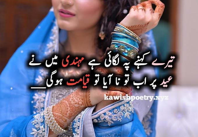 Sad Eid Poetry  in Urdu 2 Line SMS, Eid Shayari