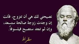 اقوال سقراط عن الحياة