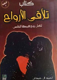 كتاب pdf تلاقي الارواح للكاتب أحمد آل حمدان