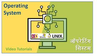 Operating System Hindi Video