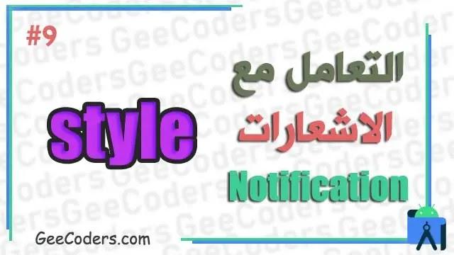 كيفية تغيير شكل Style الاشعارات Notification لتطبيقك داخل برنامج اندرويد ستوديو