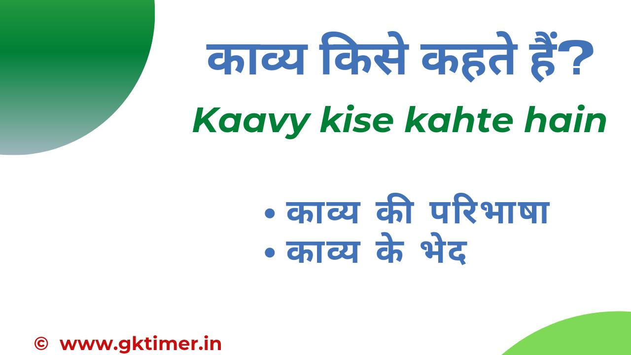 काव्य किसे कहते हैं | Kavy in Hindi