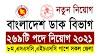 ২৬৯টি পদে বাংলাদেশ ডাক বিভাগ নতুন নিয়োগ বিজ্ঞপ্তি ২০২১ | Bangladesh Post Office Job Circular 2021