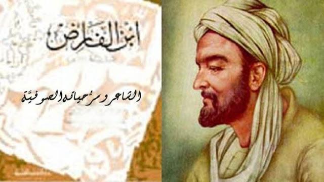 ابن الفارض الشاعر وسرُّ حياته الصوفيَّة