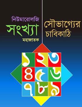 Shangkhya Shouvagyer Chabikathi