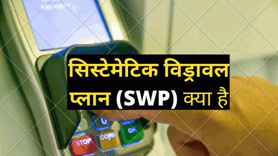 सिस्टेमेटिक विड्रावल प्लान (SWP) क्या है - Systematic Withdrawal Plan Hindi