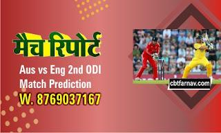 Eng vs Aus 2 ODI Match Prediction |Aus vs Eng Winner