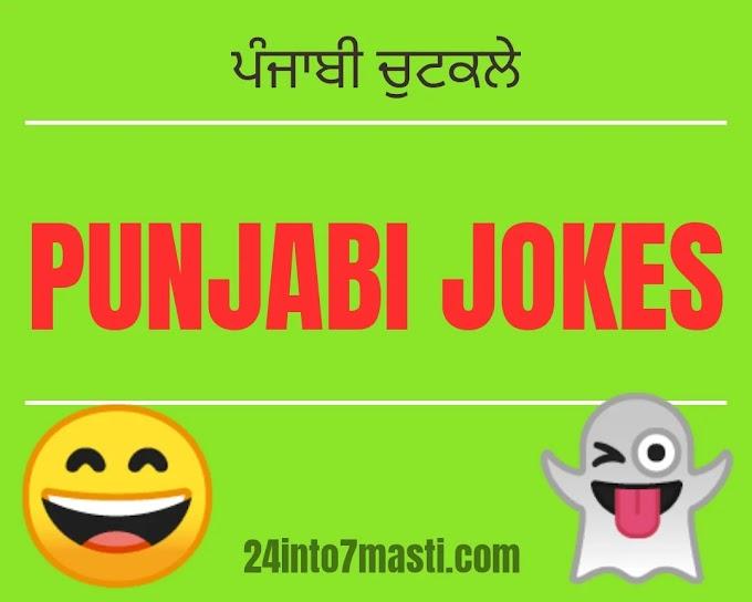 पंजाबी जोक्स - Punjabi Jokes | 24into7masti.com
