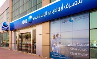 وظائف مصرف ابوظبي الإسلامى فى الإمارات 2021