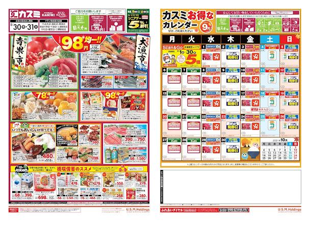 8月30日号 フードスクエア/越谷レイクタウン店