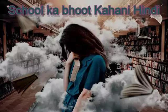 School ka bhoot Kahani Hindi - school mein bhoot, aatma kahani