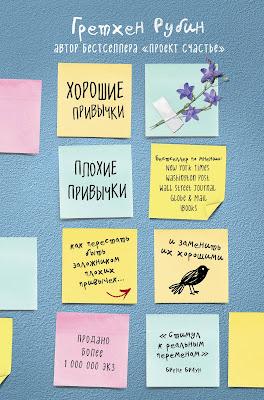 """Гретхен Рубин """"Хорошие привычки, плохие привычки"""" - отличная книга не только про формирование полезных привычек, но и для понимания вашего индивидуального стиля деятельности"""