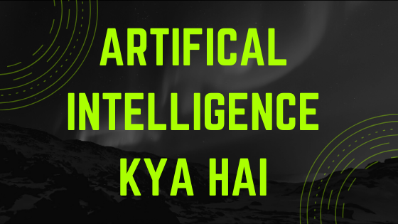Artifical intelligence kya hai