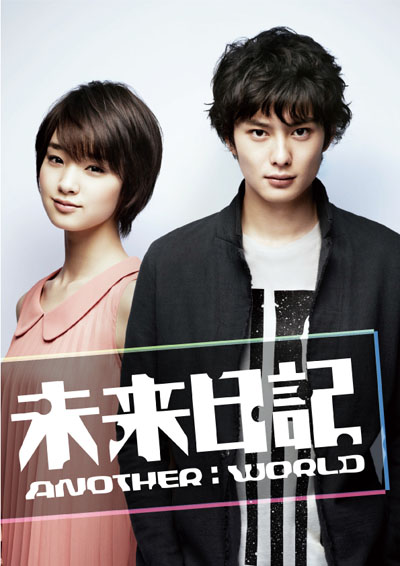 Future Diary (Mirai Nikki) Subtitle Indonesia