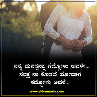 Love hug Quotes in Kannada