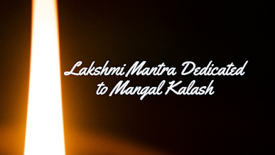Lakshmi Mantra Dedicated to Mangal Kalash in Hindu Homes
