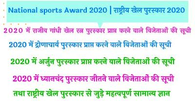 National sports Award 2020   राष्ट्रीय खेल पुरस्कार 2020 pdf