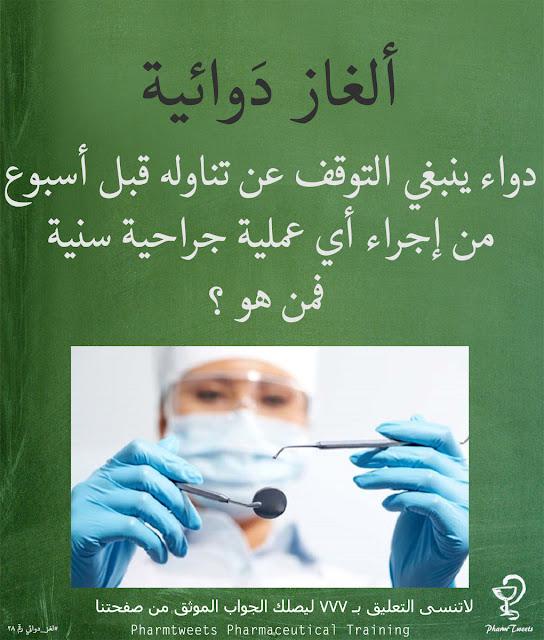 لغز دوائي   دواء ينبغي التوقف عن تناوله قبل أسبوع من إجراء أي علية جراحية سنية فمن هو ؟