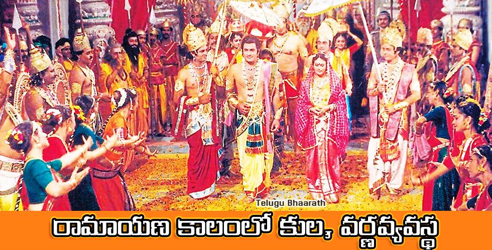 రామాయణ కాలంలో కుల, వర్ణవ్యవస్థ - Ramayanam, Kulamu, Varnamu - Caste system during the Ramayana period