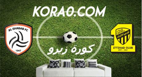 مشاهدة مباراة الاتحاد والشباب بث مباشر اليوم 29-2-2020 الدوري السعودي