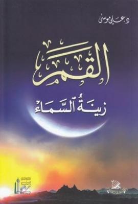 كتاب القمر زينة السماء