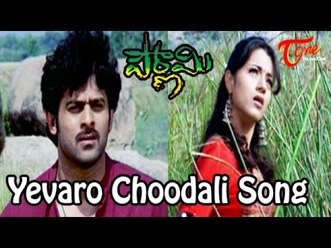 Evaro Chudaali Song Lyrics - Pournami | Prabhas, Trisha | K. S Chitra