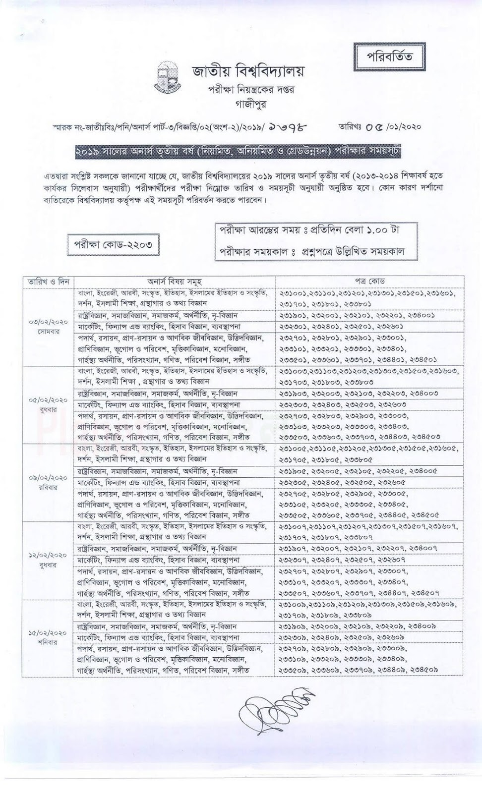 national university honours 3rd year exam routine 2020