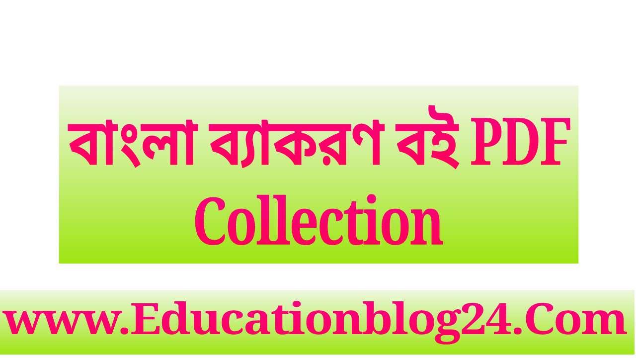 বাংলা ব্যাকরণ/২য় পত্র বই ( সকল ক্লাসের )  PDF Download   Bangla Grammar Book PDF Collection