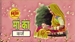 PicsArt_10-02-01.05.05 मां का क़र्ज़ कहानी-Debt story of mother-Rajbhar in india