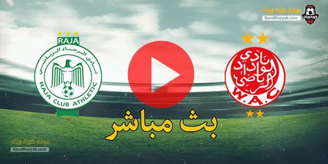 نتيجة مباراة الوداد الرياضي والرجاء الرياضي اليوم 21 مارس 2021 في الدوري المغربي