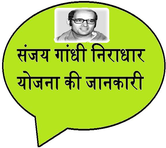 संजय गांधी निराधार योजना जानकारी