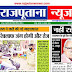 Rajputana News daily epaper 26 November 2020