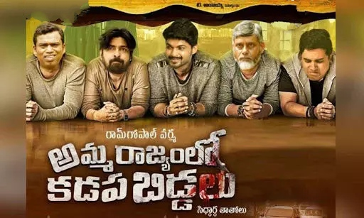 Amma Rajyam lo Kadapa Biddalu Movie Review | Ram Gopal Verma