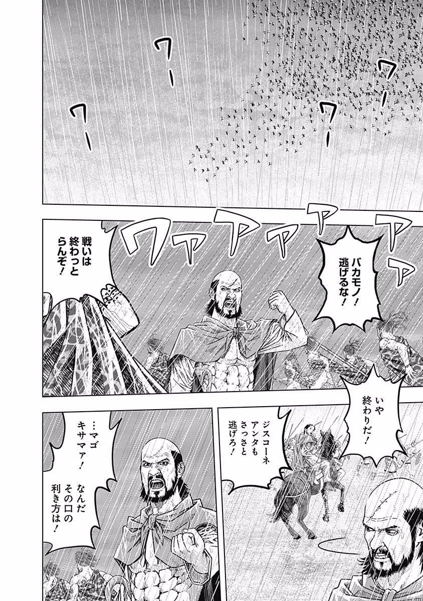 アド・アストラ スキピオとハンニバル – Raw 【第66話】 – Manga Raw