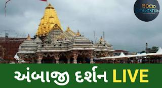 Ambaji live darshan