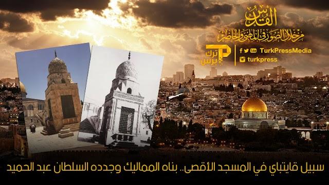 سبيل قايتباي في داخل ساحة المسجد الأقصى المبارك