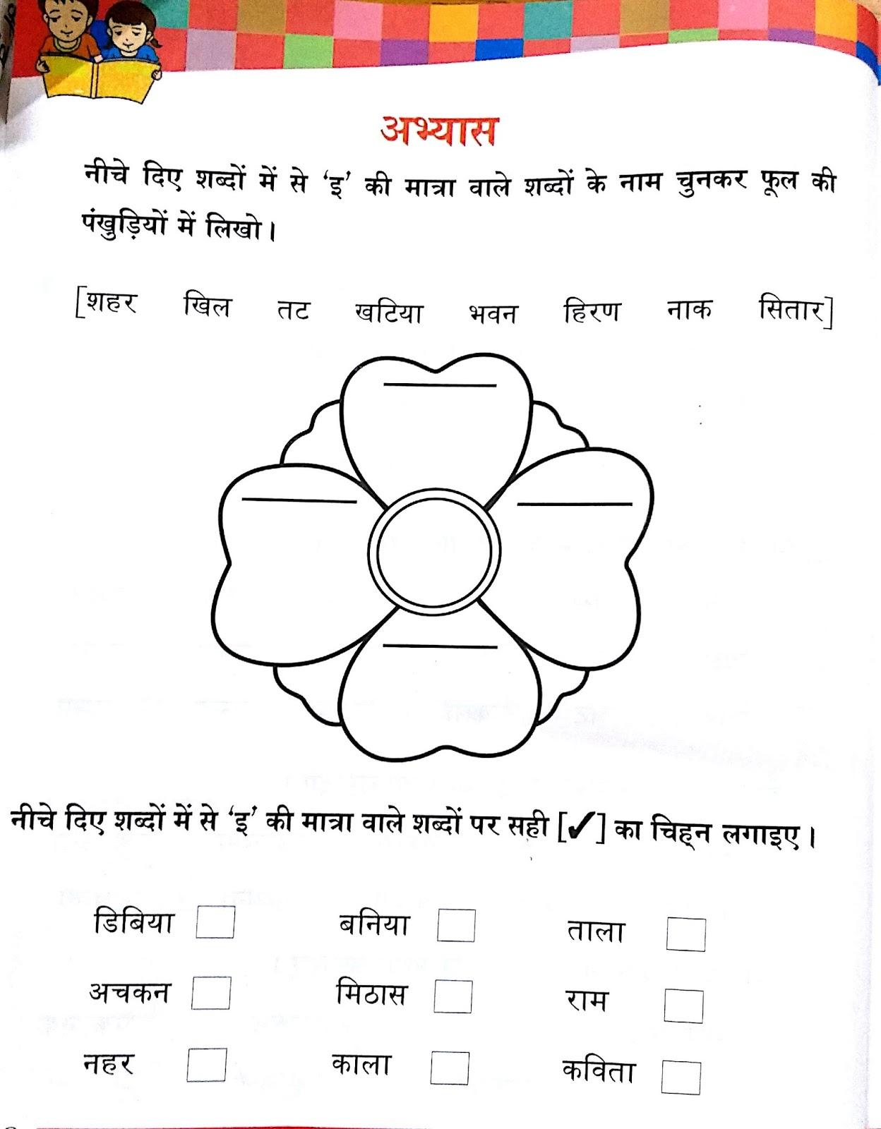Pin by Atul Vimal on Nouns worksheet Hindi worksheets
