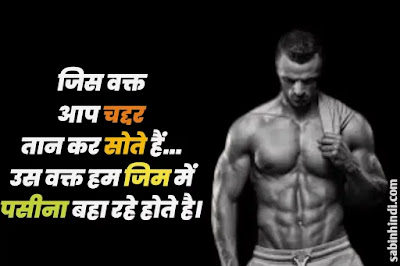 gym motivation gym workout status in hindi