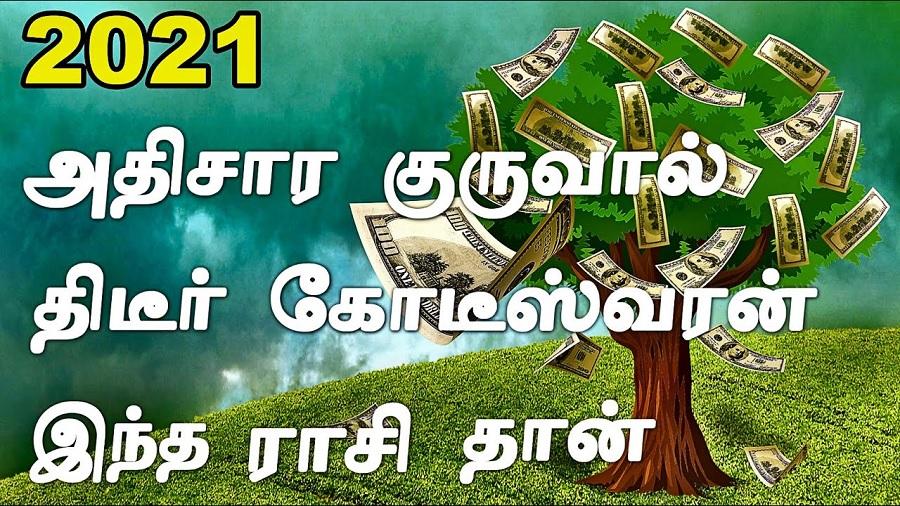 2021 அதிசார குரு பெயர்ச்சி எந்த ராசிக்கு கோடீஸ்வர யோகம் தரும்!