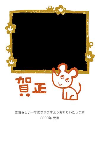 ねずみと写真フレームの芋版年賀状 (子年)