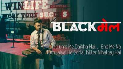 Blackmail (2018) Hindi 300mb Movies PreRip